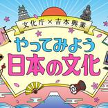 ロザン、すゑ、ガリレコらが日本の文化など紹介! 文化庁と吉本の動画配信プロジェクトが17日スタート!