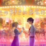 逢坂良太・花守ゆみり出演 dアニメストアの新CM「キミの好きに出会おう(告白)篇」公開 楽曲はヨルシカ新曲