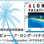 大滝詠一、NHKとニッポン放送でスペシャルプログラムの放送が決定!