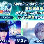 3月21日開催! 『SAO』オンラインイベント『みんなで創るSAOゲームファン感謝祭2021』