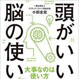 知力低下を防ぐ「脳のメンテナンス」2つの方法