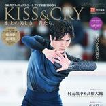 宇野昌磨が雑誌「KISS &CRY」の表紙を飾る!スイスで過ごす日々を語ったインタビューも掲載