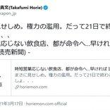 堀江貴文さん「まさに見せしめ。権力の濫用」とツイート 時短営業に応じない飲食店に都が命令へという記事に