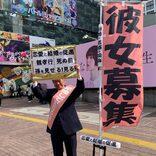 渋谷駅前に「彼女募集」おじさん現る 恋バナと気配り上手なナイスガイだった