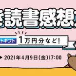 短いつぶやきの読書感想文を募集 10人に図書ギフト1万円分