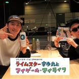アーティストたちのゲーミングチーム「京都サンドバックス」4人目のメンバーが登場! ゲストはシンガーソングライターのビッケブランカ!