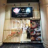 アラブ首長国連邦に初出店 豚骨改め鶏白湯ラーメン