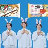 関ジャニ∞出演「チョコモナカジャンボ」「バニラモナカジャンボ」TVCM先行公開! インタビューや現場レポートも!