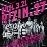 【RIZIN大会見所コラム到着】3・21RIZIN名古屋で浜崎vs浅倉の世代対決女子タイトルマッチ! サトシ&クレベル、ボンサイ柔術席巻か!