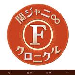 関ジャニ∞・大倉忠義、えり足を触りすぎる理由を告白