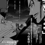 ルパン、真のクライマックスがここに! 森田崇『怪盗ルパン伝アバンチュリエ 813 上』待望の書籍化&電子版同時発売!