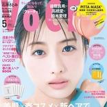 石原さとみ、指原莉乃、後藤真希など、ビューティアイコンたちが雑誌「VOCE」に登場!