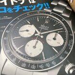 オトナの時計投資:最高級の輝きを放つROLEXデイトナを「偏愛する」著名人たち