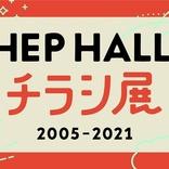 4月から一時休館する[HEP HALL]、700枚近いチラシの展覧会&特別上映会を開催