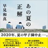 コロナ禍で夢を奪われた球児を追いかけた 松井秀喜氏も推薦する『あの夏の正解』