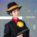 『家庭教師ヒットマンREBORN!』the STAGE -episode of FUTURE-キャスト&キャラビジュアル解禁!