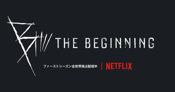 B: The Beginning 公式サイト