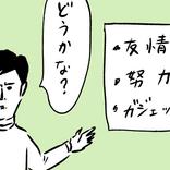 【和田ラヂヲ】ギズモード・ジャパン編集部にて[ジャンピン ジャック ガジェット ep.4]