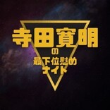 「R-1グランプリ2021」のファイナリスト「寺田寛明の最下位慰めナイト」配信!