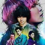 菅田将暉×Fukase『キャラクター』6.11公開決定 本ポスタービジュアル解禁