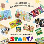 遊んで学べる、学んで遊べる新体験提供の「ラフ&ピース マザー」、明日スタート! イベントも開催