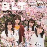 櫻坂46・小池美波、菅井友香、土生瑞穂、渡辺梨加が雑誌「B.L.T.」に登場!櫻坂46に対する想いを語る