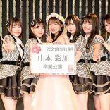 山本彩加 卒業公演「アイドル楽しかったです!」とびっきりの笑顔残し新しい道へ