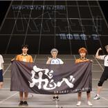 """ハイパープロジェクション演劇「ハイキュー!!」""""頂の景色・2〞シリーズ最終章、いよいよ開幕!"""