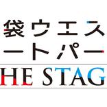大人気小説『池袋ウエストゲートパーク』が品川ヒロシ演出で舞台化決定!