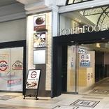 スシロー、JR神戸駅にテイクアウト専門店をオープン