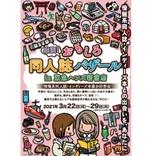 おもしろ同人誌バザール 東急ハンズ新宿店で3月22日から開催
