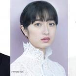 『浅草キッド』ビートきよし役にナイツ土屋伸之 門脇麦、鈴木保奈美も出演決定
