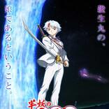 高橋留美子「毎週楽しみに観ていました」TVアニメ『半妖の夜叉姫』続編制作決定!凛々しい「とわ」のティザービジュアル解禁
