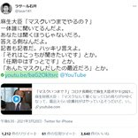「こっちが聞きたい」「記者の情けなさも酷い」 麻生太郎副総理マスク着用「いつまでやるんだね?」発言にラサール石井さんが苦言ツイート