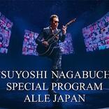 長渕剛、2020年に開催した無観客配信ライブ【ALLE JAPAN】他、2公演をテレビ初放送