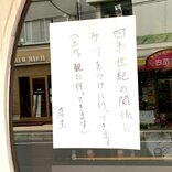 中華料理屋入り口に貼られた「果たし状」が話題 明らかに店主もノリノリだった