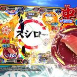Switchソフト「釣りスピリッツ」がスシローとコラボ!釣った魚が寿司に!?