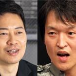 千原ジュニア、宮迫博之との再会動画に視聴者ハラハラ 「終始漂う緊張感…」