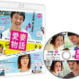 愛憎渦巻く珍道中! 映画『喜劇 愛妻物語』Blu-ray&DVD発売!
