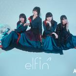 美声女ユニット elfin'セレクトのプレイリストを公開!