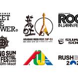 フジロックやサマソニなど音楽フェス主催事業者らが「野外ミュージックフェスコンソーシアム」を設立