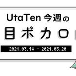 "【UtaTen今週の注目ボカロ曲】""てにをは""書き下ろし「ドン・キホーテ」と「初音ミク」のコラボ曲"