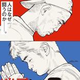 井上三太による特別ビジュアル版ポスター完成! ドキュメンタリー映画「迷子になった拳」 3.26(金)よりいよいよ劇場公開!