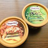 混ぜて食べるハーゲンダッツ ザクザク食感が楽しい人気シリーズが今年も登場