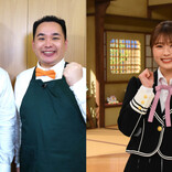 ミルクボーイとNMB48渋谷が『よ~いドン!』レギュラーに! スタジオ新メンバー加入は約4年ぶり