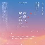 尾野真千子主演×石井裕也監督の映画『茜色に焼かれる』予告公開、主題歌はGOING UNDER GROUND