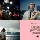 祝いそびれに花束を ハナコ出演「Okulete gommen」ショートフィルム公開