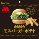 モスバーガーと香川・あじげんがコラボ テリヤキバーガー風味のスナック菓子「モスバーガーポテト」