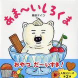 """""""お菓子王子""""爆笑問題・田中さまが絶対に読んではいけないスイーツ絵本とは"""
