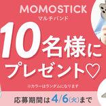【締め切りました】世界で大人気のスマホバンド「MOMO STICK」